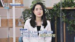 콜레스테롤 수치를 높이는 주범! 최악의 지방, 트랜스지방 | JTBC 210308 방송