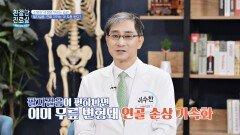 '팔자걸음'은 무릎 연골 손상을 가속화한다!   JTBC 210426 방송