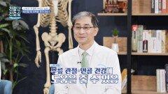 무릎 관절, 연골 건강에 도움을 주는 등산법은?!   JTBC 210426 방송