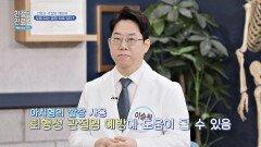 퇴행성 관절염 예방에 도움 되는 '아치형 깔창'🦶🏻   JTBC 210426 방송