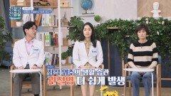 '퇴행성 관절염' 쉽게 오는 좌식 위주의 생활습관😓   JTBC 210503 방송