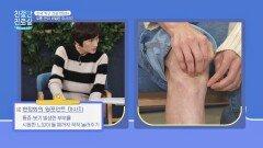 국대 출신★ 현정화의 원 포인트 무릎 관리 마사지 | JTBC 210503 방송