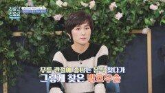무릎 관절을 위해 현정화가 챙겨 먹는 음식 '발효 우슬'   JTBC 210503 방송