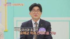 장 건강 지키고 면역력까지 up↑ 포스트바이오틱스의 비밀 | JTBC 210420 방송