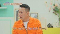 의사 김시완의 남다른 부부 싸움 기술 (ft. 근의 공식) | JTBC 210427 방송