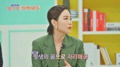 요리 연구가 이수정의 새로운 도전 '배우'★ | JTBC 210427 방송