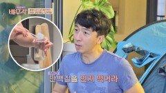 몸짱 의사 김시완의 체중 감량 꿀팁 '식전 단백질'💪 | JTBC 210427 방송
