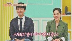 서로의 덫에 걸려 부부가 된 김시완❤️이수정 | JTBC 210427 방송