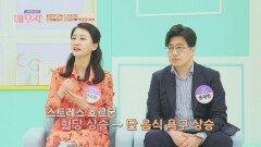 스트레스 받으면 밥이 당기는 이유 ☞ 혈당 상승 | JTBC 210504 방송