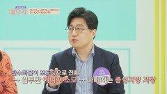 과도한 탄수화물 섭취 시 '당비만' 위험🚨 | JTBC 210504 방송