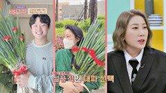 김영희윤승열 부부의 기발한 어버이날 선물 '대파네이션' | JTBC 210706 방송