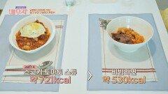 알고 보면 고칼로리 다이어트 음식?? → 소고기 토마토 스튜 | JTBC 210706 방송