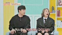 여보세요~ 노래로 알아보는 김영희윤승열 부부의 세대 차이 | JTBC 210706 방송