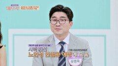 눈 건강 지키는 방법  [루테인 지아잔틴]의 꾸준한 섭취 | JTBC 210713 방송