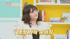 넷째 출산 후 15일 만에 무대 섰던 슈퍼맘 정미애 | JTBC 210720 방송