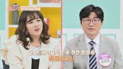 포스트바이오틱스에 들어있는 천연 항생제 → 박테리오신 | JTBC 210720 방송