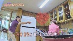 하트 뿜뿜️ 배연정에게 애정 표현을 아끼지 않는 남편 김도만 | JTBC 211012 방송
