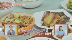 고춧가루와 설탕을 쓰지 않는 배연정 표 건강밥상 大공개!! | JTBC 211012 방송