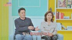 연기 강사와 제자로 만났던 임승대️박민희 부부 | JTBC 211019 방송