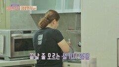 범접 불가.. 아내의 못 말리는 설거지 열정 | JTBC 211019 방송