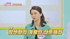 온 가족 염증 고민 해결 방법!  항산화의 여왕 타트체리 | JTBC 211019 방송