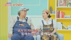 늦은 결혼 결심! 함께하는 가치를 깨달은 김애경️이찬호 부부 | JTBC 211026 방송