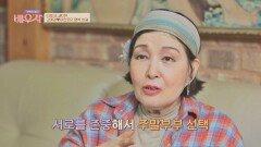 서로를 존중한 선택! 결혼 14년 차 주말부부 김애경️이찬호 | JTBC 211026 방송