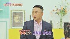 주말부부 연락 두절 남편 해결법? → 부부만의 '규칙'을 정하기! | JTBC 211026 방송