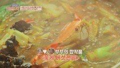 야무진 요리 실력 부부가 함께 만든 《꽃게 버섯전골🦀》 | JTBC 211026 방송