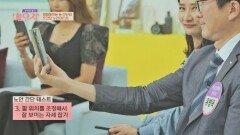 팔 각도로 판가름하는 [초간단 노안 테스트] | JTBC 211026 방송