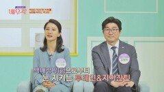 백내장 위험으로부터 눈 지키는 루테인&지아잔틴 | JTBC 211026 방송