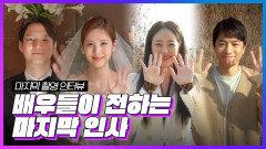 [메이킹] '사생활' 정환x주은x복기x재욱이 전하는 마지막 인사💜 | Privatelives BTS