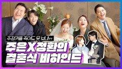 [메이킹] '사생활' 죽어도 못 보내👊 마지막 웨딩 촬영 비하인드💜 | SEOHYUN & Ko Kyoung Pyo