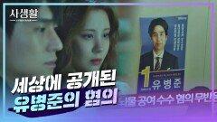 유병준의 '뇌물 수수 혐의'를 언론에 뿌린 서현-고경표 | JTBC 201125 방송