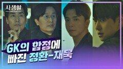 [함정 엔딩] GK의 포획 작전에 말려든 고경표-김영민! | JTBC 201125 방송