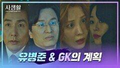 (충격😱) 유병준-GK의 소름 돋는 계획 → 4기꾼즈의 죽음 | JTBC 201126 방송