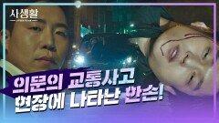 의문의 교통사고를 당한 고경표! 현장에 나타난 태원석😲?! | JTBC 201126 방송