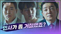 UI 소속이었던 태원석! 고경표에게 'GK 완전 해체'를 부탁하는 UI 차남 | JTBC 201126 방송