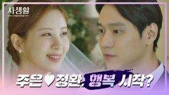 [엔딩] 드.디.어 결혼식을 올리게 된 고경표♥서현, 행복 시작?! | JTBC 201126 방송