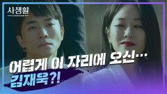 (충격 반전😱) 죽지 않고 살아있던 김영민! 네가 왜...거기서 나와? | JTBC 201126 방송