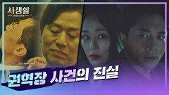 (GK가 또?) 권혁장 의원 죽음의 진실을 알게 된 김효진-김영민 | JTBC 201126 방송