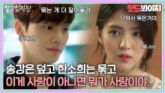 """""""넌 머리 묶는게 더 잘 어울려"""" 애써 멀어진 한소희에게 다시 훅 다가오는 송강 알고있지만, JTBC 210717 방송"""