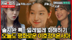 짜증나ㅠㅠ아니 최고야ㅠㅠ 이호정 때문에 롤러코스터급 감정 변화 보이는 윤서아 알고있지만, JTBC 210717 방송