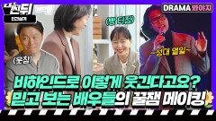 전도연X류준열 믿고 보는 배우들 연기도 케미도 레전드 (つ ͡° ͜ʖ ͡°)つ 인간실격 JTBC 210919 방송