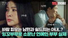 사이좋기로 유명한 연예인 부부, 알고 보니 위태로운 쇼윈도 부부 그 자체|인간실격|JTBC 211016 방송 외