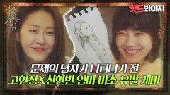 이것은 마치 라잌 전생.. 미술 배우는 학생과 선생님으로 만난 고현정X신현빈|너를 닮은 사람|JTBC 211020 방송 외