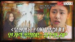 전에 알던 네가 아냐 브랜드뉴사ㅇ.. 미친 연기력으로 돌아온 김수안 모음|너를 닮은 사람|JTBC 211021 방송 외