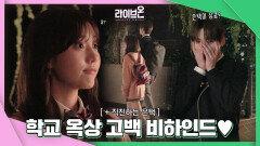 [메이킹] 고백커플 학교 옥상 데이트, 고백 비하인드💚 LIVE ON #4-1