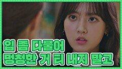 """[선공개] 사이다 폭발♨ 정다빈의 참교육 """"멍청한 거 티 내지 말고"""""""