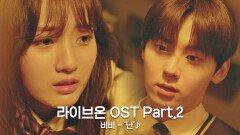 [MV] 비비 - '난' 〈라이브 온〉 OST Part.2 ♪